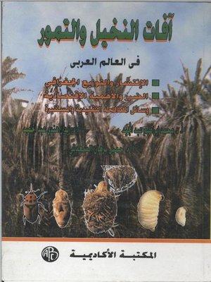 cover image of أفات النخيل و التمور فى العالم العربى
