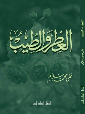 cover image of العطر و الطيب
