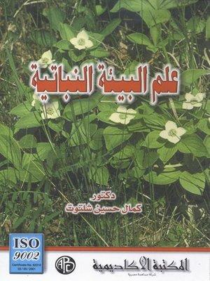 cover image of علم البيئة النباتية