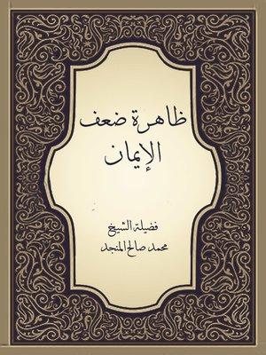 cover image of ظاهرة ضعف الإيمان