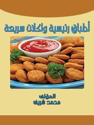cover image of أطباق رئيسية و اكلات سريعة