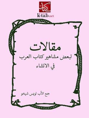 cover image of مقالات لبعض مشاهير كتاب العرب في الإنشاء
