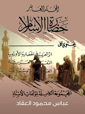 cover image of حضارة الإسلام