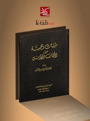 cover image of شُبهات وهميَّة حول الكتاب المقدس