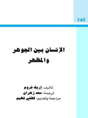 cover image of الانسان بين الجوهر والمظهر