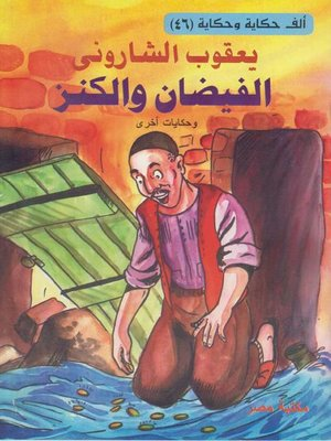 cover image of الفيضان و الكنز