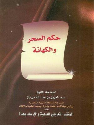 cover image of حكم السحر والكهانة