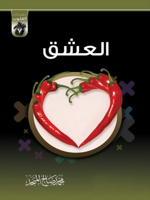 cover image of العشق