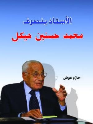 cover image of الأستاذ ينصرف