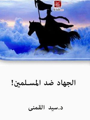 cover image of الجهاد ضد المسلمين!
