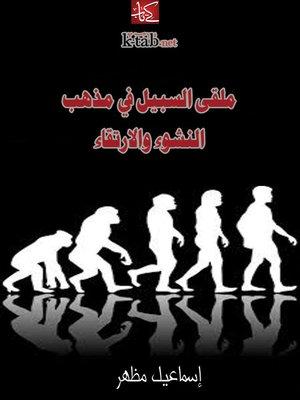 cover image of ملقى السبيل فى مذهب النشوء والارتقاء