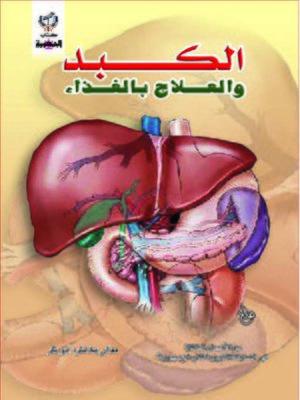 cover image of الكبد و العلاج بالغذاء