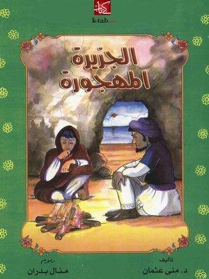 cover image of الجزيرة المهجورة