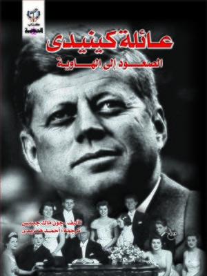 cover image of عائله كينيدى.. الصعود إلى الهاوية