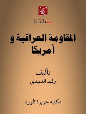 cover image of المقاومة العراقية و أمريكا