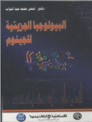 cover image of البيولوجيا الجزيئية للجينوم