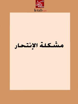 cover image of مشكلة الانتحار