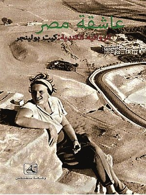 cover image of عاشقة مصر
