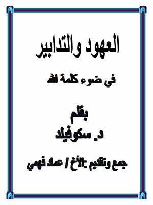 cover image of  العهود و التدابير فى ضوء كلمة الله