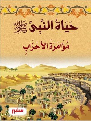 cover image of حياة النبى صلى الله عليه وسلم - مؤامرة الأحزاب