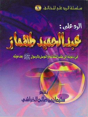 cover image of الرد على عبد الحميد محمود طهماز