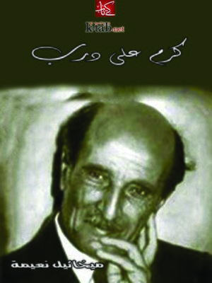cover image of كرم على درب