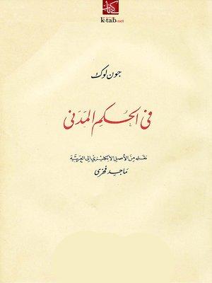 cover image of فى الحكم المدني