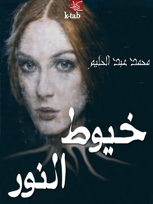 cover image of خيوط النور