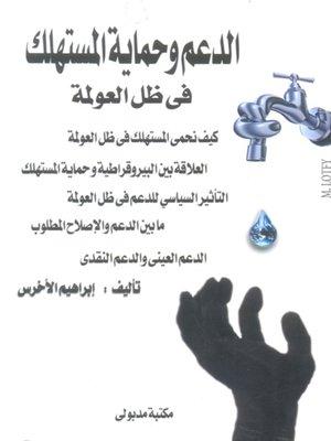 cover image of الدعم وحماية المستهلك فى ظل العولمة