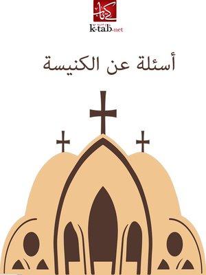 cover image of أسئلة عن الكنيسة