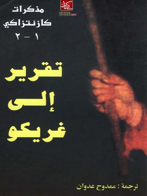 cover image of تقرير الى غريكو