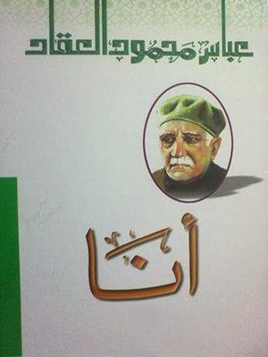 cover image of أنا وحي الأمجاد ومسعودة
