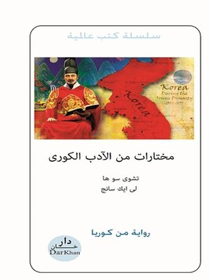 cover image of مختارات من الأدب الكورى