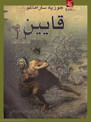 cover image of قايين