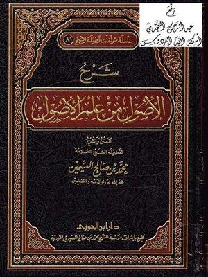cover image of شرح الأصول من علم الأصول