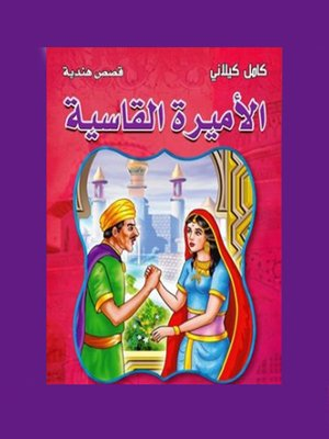 cover image of الأمير مشمش