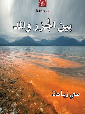 cover image of بين الجزر والمد