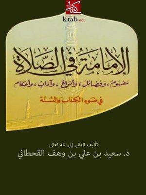 cover image of الإمامة في الصّلاة مفهوم و فضائل و أنواع و اداب و احكام