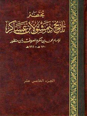 cover image of مختصر تاريخ دمشق لابن عساكر الجزء الخامس عشر