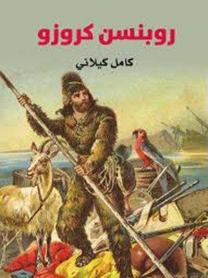cover image of روبنسن كروزو