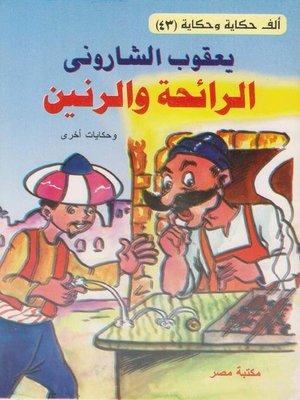 cover image of الرائحة و الرنين