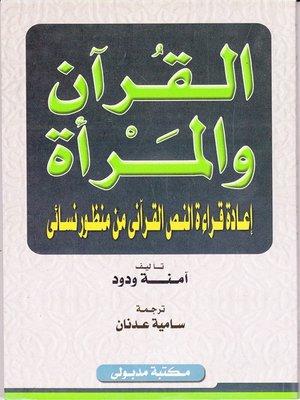 cover image of القرآن والمرأة