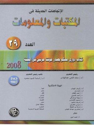 cover image of الاتجاهات الحديثة فى المكتبات و المعلومات - العدد التاسع و العشرون