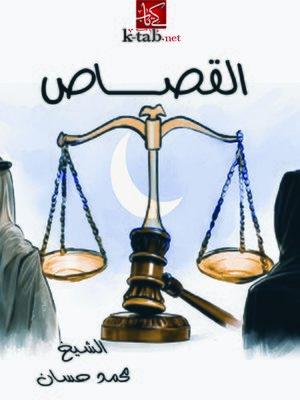 cover image of القصاص