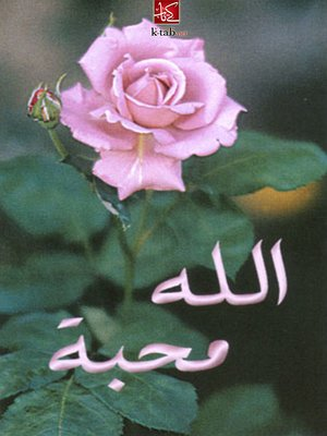 cover image of الله محبة