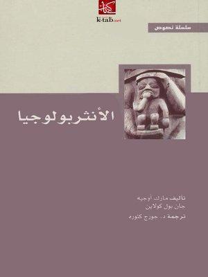 cover image of الأنثربولوجيا