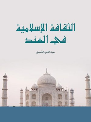 cover image of الثقافة الإسلامية في الهند