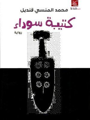 cover image of كتيبة سوداء