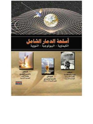 cover image of أسلحة الدمار الشامل