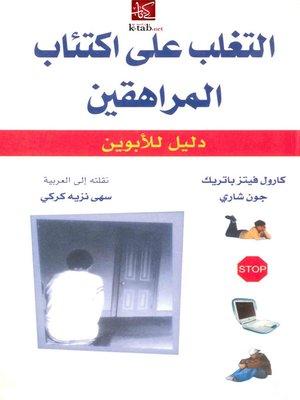 cover image of التغلب على اكتئاب المراهقين